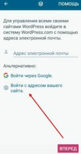 s375 1 159x300 1 - Мобильное приложение WordPress