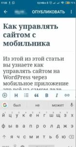 s375  1  1 156x300 1 - Мобильное приложение WordPress