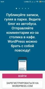 s375  4  152x300 1 - Мобильное приложение WordPress