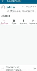 s375  7  158x300 1 - Мобильное приложение WordPress
